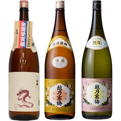 白龍 新潟純米吟醸 龍ラベル 1.8Lと越乃寒梅 白ラベル 1.8L と 越乃寒梅 無垢 純米大吟醸 1.8L 日本酒 3本 飲み比べセット