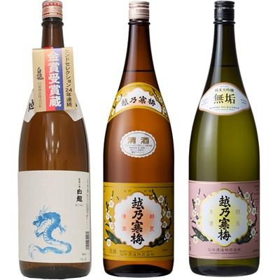 白龍 龍ラベル からくち1.8Lと越乃寒梅 白ラベル 1.8L と 越乃寒梅 無垢 純米大吟醸 1.8L 日本酒 3本 飲み比べセット