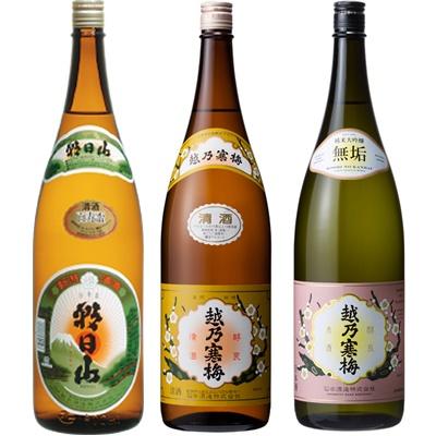 朝日山 百寿盃 1.8Lと越乃寒梅 白ラベル 1.8L と 越乃寒梅 無垢 純米大吟醸 1.8L 日本酒 3本 飲み比べセット