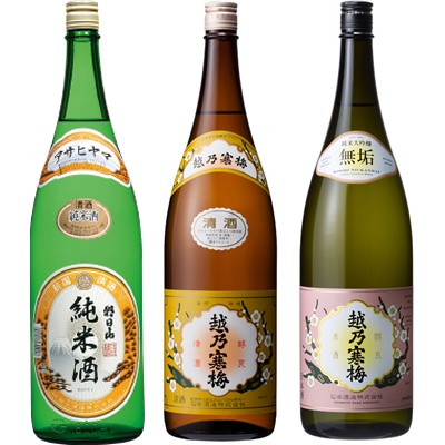 朝日山 純米酒 1.8Lと越乃寒梅 白ラベル 1.8L と 越乃寒梅 無垢 純米大吟醸 1.8L 日本酒 3本 飲み比べセット