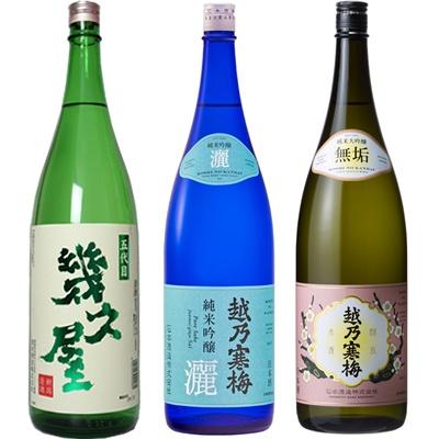 五代目 幾久屋 1.8Lと越乃寒梅 灑 純米吟醸 1.8L と 越乃寒梅 無垢 純米大吟醸 1.8L 日本酒 3本 飲み比べセット