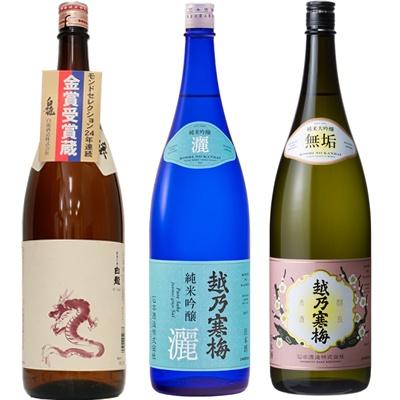 白龍 新潟純米吟醸 龍ラベル 1.8Lと越乃寒梅 灑 純米吟醸 1.8L と 越乃寒梅 無垢 純米大吟醸 1.8L 日本酒 3本 飲み比べセット