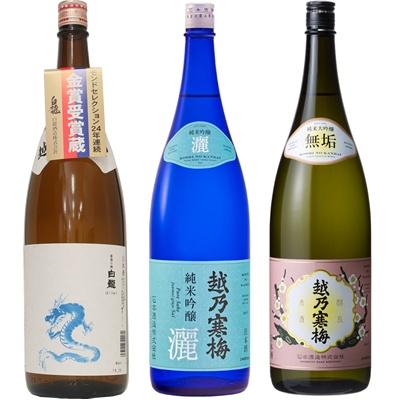 白龍 龍ラベル からくち1.8Lと越乃寒梅 灑 純米吟醸 1.8L と 越乃寒梅 無垢 純米大吟醸 1.8L 日本酒 3本 飲み比べセット