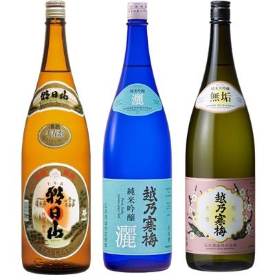 朝日山 千寿盃 1.8Lと越乃寒梅 灑 純米吟醸 1.8L と 越乃寒梅 無垢 純米大吟醸 1.8L 日本酒 3本 飲み比べセット