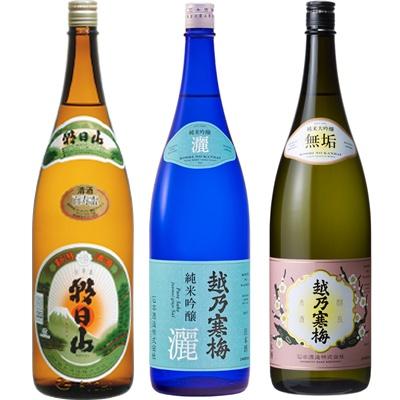 朝日山 百寿盃 1.8Lと越乃寒梅 灑 純米吟醸 1.8L と 越乃寒梅 無垢 純米大吟醸 1.8L 日本酒 3本 飲み比べセット