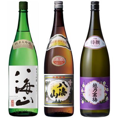 八海山 純米吟醸 1.8Lと八海山 普通酒 1.8L と 越乃寒梅 特撰 吟醸 1.8L 日本酒 3本 飲み比べセット