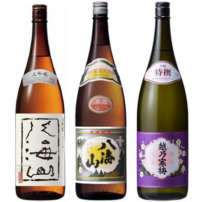 八海山 吟醸 1.8Lと八海山 普通酒 1.8L と 越乃寒梅 特撰 吟醸 1.8L 日本酒 3本 飲み比べセット