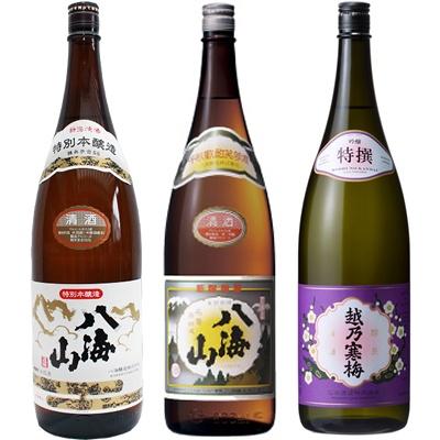 八海山 特別本醸造 1.8Lと八海山 普通酒 1.8L と 越乃寒梅 特撰 吟醸 1.8L 日本酒 3本 飲み比べセット