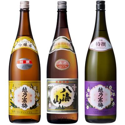 越乃寒梅 別撰吟醸 1.8Lと八海山 普通酒 1.8L と 越乃寒梅 特撰 吟醸 1.8L 日本酒 3本 飲み比べセット