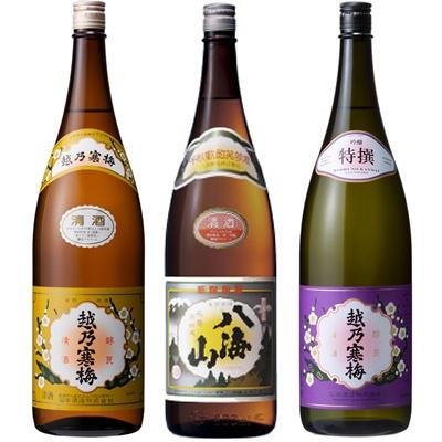 越乃寒梅 白ラベル 1.8Lと八海山 普通酒 1.8L と 越乃寒梅 特撰 吟醸 1.8L 日本酒 3本 飲み比べセット