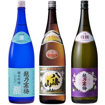 越乃寒梅 灑 純米吟醸 1.8Lと八海山 普通酒 1.8L と 越乃寒梅 特撰 吟醸 1.8L 日本酒 3本 飲み比べセット