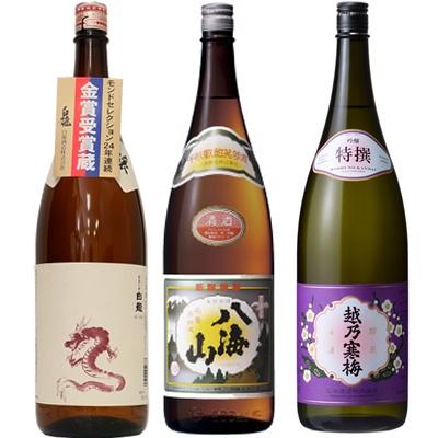 白龍 新潟純米吟醸 龍ラベル 1.8Lと八海山 普通酒 1.8L と 越乃寒梅 特撰 吟醸 1.8L 日本酒 3