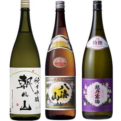 朝日山 純米吟醸 1.8Lと八海山 普通酒 1.8L と 越乃寒梅 特撰 吟醸 1.8L 日本酒 3本 飲み比べセット