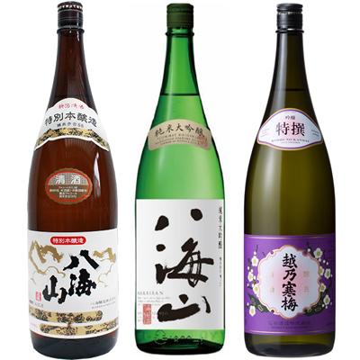 八海山 特別本醸造 1.8Lと八海山 純米吟醸 1.8L と 越乃寒梅 特撰 吟醸 1.8L 日本酒 3本 飲み比べセット