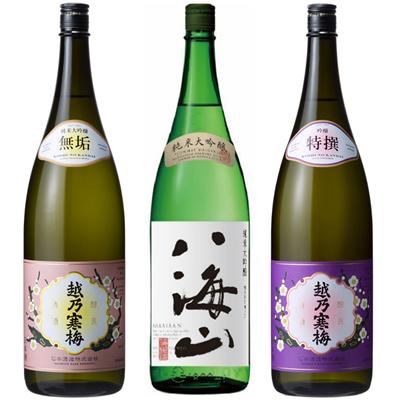 越乃寒梅 無垢 純米大吟醸 1.8Lと八海山 純米吟醸 1.8L と 越乃寒梅 特撰 吟醸 1.8L 日本酒 3本 飲み比べセット