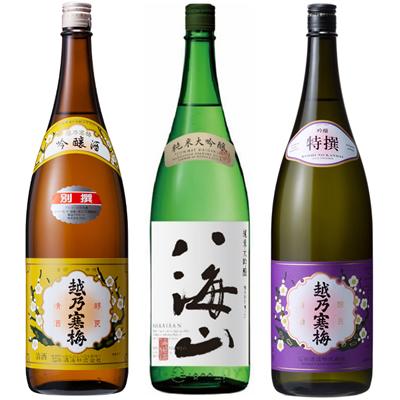 越乃寒梅 別撰吟醸 1.8Lと八海山 純米吟醸 1.8L と 越乃寒梅 特撰 吟醸 1.8L 日本酒 3本 飲み比べセット