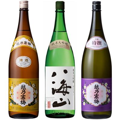 越乃寒梅 白ラベル 1.8Lと八海山 純米吟醸 1.8L と 越乃寒梅 特撰 吟醸 1.8L 日本酒 3本 飲み比べセット