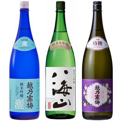 越乃寒梅 灑 純米吟醸 1.8Lと八海山 純米吟醸 1.8L と 越乃寒梅 特撰 吟醸 1.8L 日本酒 3本 飲み比べセット