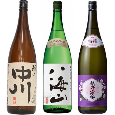 越乃中川 1.8Lと八海山 純米吟醸 1.8L と 越乃寒梅 特撰 吟醸 1.8L 日本酒 3本 飲み比べセット
