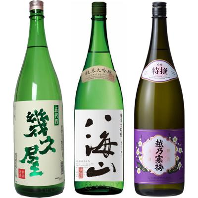 五代目 幾久屋 1.8Lと八海山 純米吟醸 1.8L と 越乃寒梅 特撰 吟醸 1.8L 日本酒 3本 飲み比べセット
