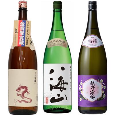 白龍 新潟純米吟醸 龍ラベル 1.8Lと八海山 純米吟醸 1.8L と 越乃寒梅 特撰 吟醸 1.8L 日本酒 3本 飲み比べセット