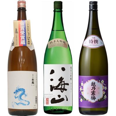 白龍 龍ラベル からくち1.8Lと八海山 純米吟醸 1.8L と 越乃寒梅 特撰 吟醸 1.8L 日本酒 3本 飲み比べセット