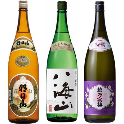朝日山 千寿盃 1.8Lと八海山 純米吟醸 1.8L と 越乃寒梅 特撰 吟醸 1.8L 日本酒 3本 飲み比べセット