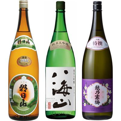 朝日山 百寿盃 1.8Lと八海山 純米吟醸 1.8L と 越乃寒梅 特撰 吟醸 1.8L 日本酒 3本 飲み比べセット