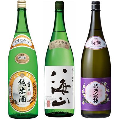 朝日山 純米酒 1.8Lと八海山 純米吟醸 1.8L と 越乃寒梅 特撰 吟醸 1.8L 日本酒 3本 飲み比べセット