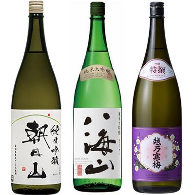 朝日山 純米吟醸 1.8Lと八海山 純米吟醸 1.8L と 越乃寒梅 特撰 吟醸 1.8L 日本酒 3本 飲み比べセット