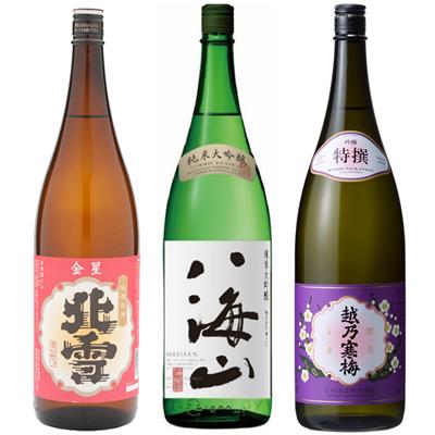 北雪 金星 無糖酒 1.8Lと八海山 純米吟醸 1.8L と 越乃寒梅 特撰 吟醸 1.8L 日本酒 3本 飲み比べセット