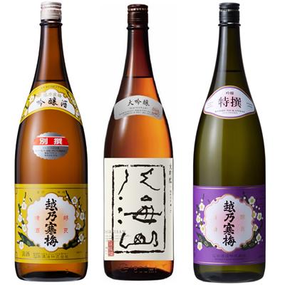 越乃寒梅 別撰吟醸 1.8Lと八海山 吟醸 1.8L と 越乃寒梅 特撰 吟醸 1.8L 日本酒 3本 飲み比べセット