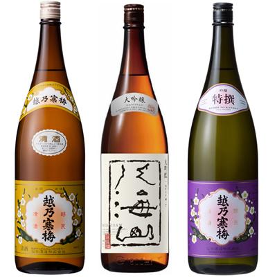 越乃寒梅 白ラベル 1.8Lと八海山 吟醸 1.8L と 越乃寒梅 特撰 吟醸 1.8L 日本酒 3本 飲み比べセット
