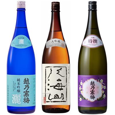 越乃寒梅 灑 純米吟醸 1.8Lと八海山 吟醸 1.8L と 越乃寒梅 特撰 吟醸 1.8L 日本酒 3本 飲み比べセット
