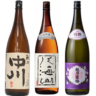 越乃中川 1.8Lと八海山 吟醸 1.8L と 越乃寒梅 特撰 吟醸 1.8L 日本酒 3本 飲み比べセット