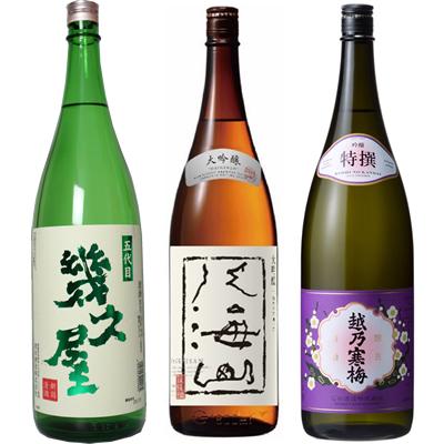 五代目 幾久屋 1.8Lと八海山 吟醸 1.8L と 越乃寒梅 特撰 吟醸 1.8L 日本酒 3本 飲み比べセット