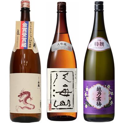白龍 新潟純米吟醸 龍ラベル 1.8Lと八海山 吟醸 1.8L と 越乃寒梅 特撰 吟醸 1.8L 日本酒 3本 飲み比べセット