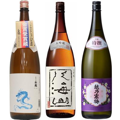 白龍 龍ラベル からくち1.8Lと八海山 吟醸 1.8L と 越乃寒梅 特撰 吟醸 1.8L 日本酒 3本 飲み比べセット