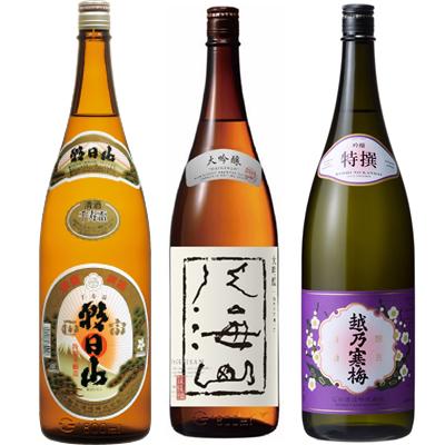 朝日山 千寿盃 1.8Lと八海山 吟醸 1.8L と 越乃寒梅 特撰 吟醸 1.8L 日本酒 3本 飲み比べセット