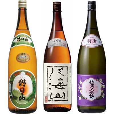 朝日山 百寿盃 1.8Lと八海山 吟醸 1.8L と 越乃寒梅 特撰 吟醸 1.8L 日本酒 3本 飲み比べセット