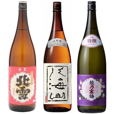 北雪 金星 無糖酒 1.8Lと八海山 吟醸 1.8L と 越乃寒梅 特撰 吟醸 1.8L 日本酒 3本 飲み比べセット