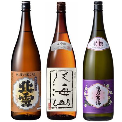 北雪 佐渡の鬼ころし 超大辛口 1.8Lと八海山 吟醸 1.8L と 越乃寒梅 特撰 吟醸 1.8L 日本酒 3本 飲み比べセット