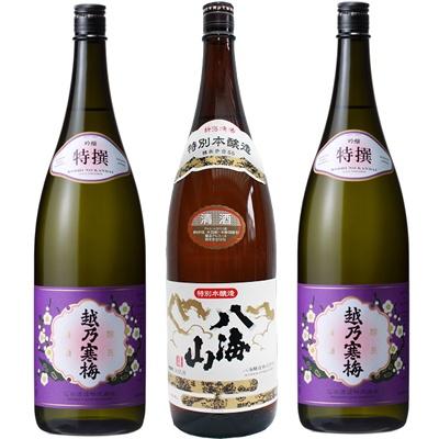 越乃寒梅 特撰 吟醸 1.8Lと八海山 特別本醸造 1.8L と 越乃寒梅 特撰 吟醸 1.8L 日本酒 3本 飲み比べセット