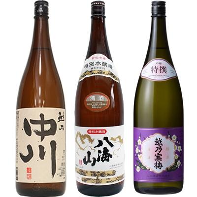 越乃中川 1.8Lと八海山 特別本醸造 1.8L と 越乃寒梅 特撰 吟醸 1.8L 日本酒 3本 飲み比べセット
