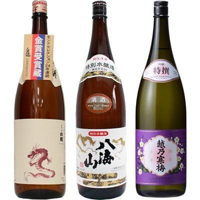 白龍 新潟純米吟醸 龍ラベル 1.8Lと八海山 特別本醸造 1.8L と 越乃寒梅 特撰 吟醸 1.8L 日本酒 3本 飲み比べセット
