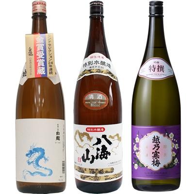 白龍 龍ラベル からくち1.8Lと八海山 特別本醸造 1.8L と 越乃寒梅 特撰 吟醸 1.8L 日本酒 3