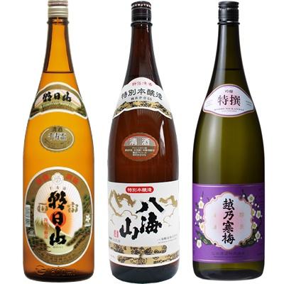 朝日山 千寿盃 1.8Lと八海山 特別本醸造 1.8L と 越乃寒梅 特撰 吟醸 1.8L 日本酒 3本 飲み比べセット