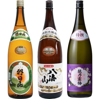 朝日山 百寿盃 1.8Lと八海山 特別本醸造 1.8L と 越乃寒梅 特撰 吟醸 1.8L 日本酒 3本 飲み比べセット
