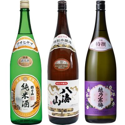 朝日山 純米酒 1.8Lと八海山 特別本醸造 1.8L と 越乃寒梅 特撰 吟醸 1.8L 日本酒 3本 飲み比べセット