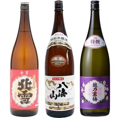 北雪 金星 無糖酒 1.8Lと八海山 特別本醸造 1.8L と 越乃寒梅 特撰 吟醸 1.8L 日本酒 3本 飲み比べセット